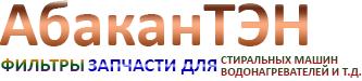 ТЭНы Фильтры Абакан